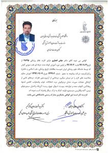 مدارک دکتر عباس انصاري