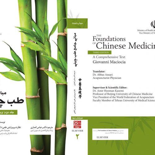 "چاپ جلد دوم ""مبانی جامع طب چینی""؛ The Foundations of Chinese Medicine"