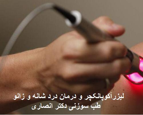 نمونه بالینی تاثیر لیزرآکوپانکچر بر دردهای اسکلتی- عضلانی