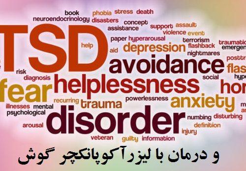 اختلال استرس پس از سانحه (PTSD) و درمان با لیزرآکوپانکچر گوش
