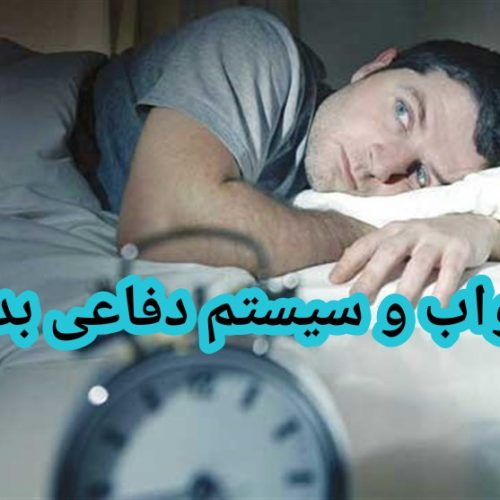 اثرات خواب منظم بر عملکرد سیستم ایمنی بدن