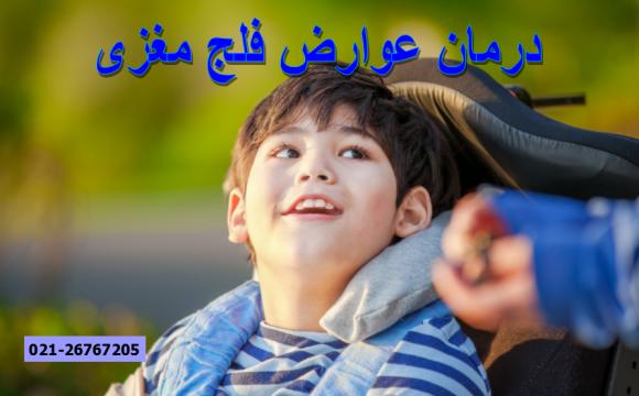 درمان عوارض فلج مغزی (CP)