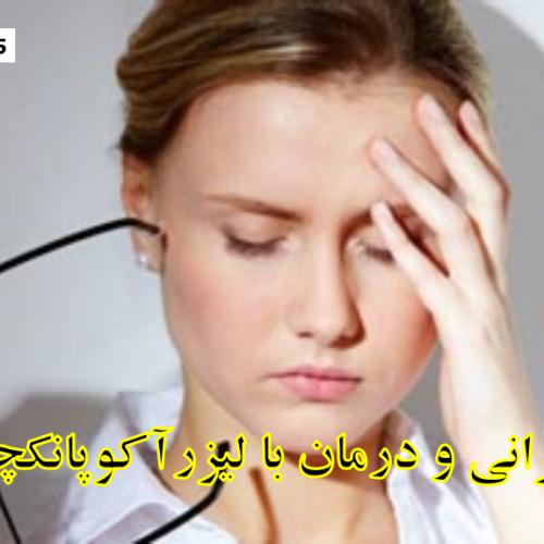 درمان نگرانی و استرس