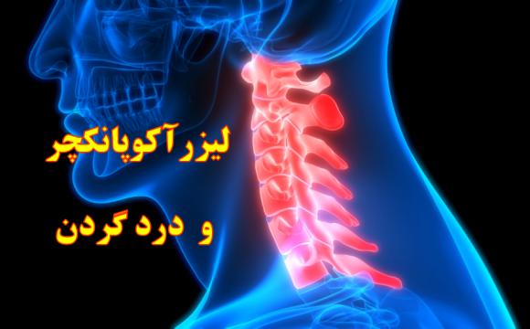 درد گردن و لیزر آکوپانکچر