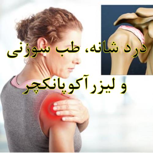 درد شانه و طب سوزنی