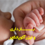 بارداری و طب سوزنی