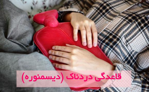 قاعدگی دردناک (دیسمنوره) و طب فشاری